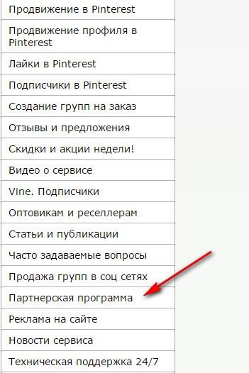 Сервис Профи-Лайк - это эффективное продвижение в социальных сетях!