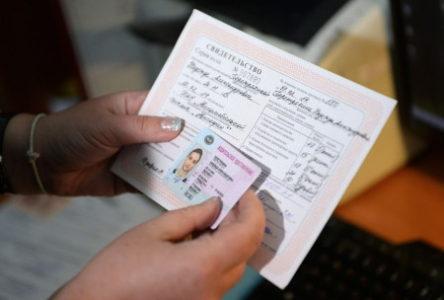 как-поменять-водительские-права-2016-450x304