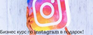 Как удалить фотографии с instagram