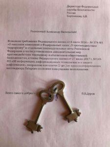 Как Дуров отлюбил роскомнадзор!