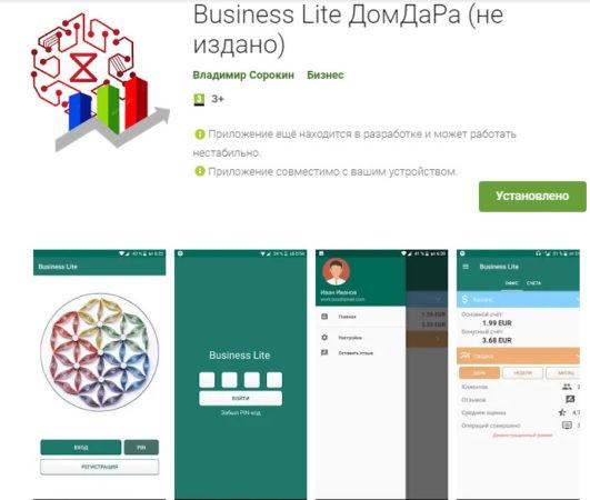 Мобильные приложения ДомДара