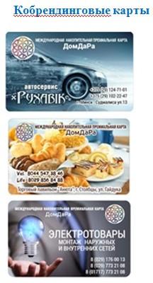 Международные Бонусные карты ДомДара