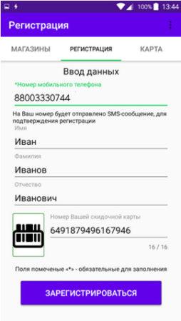 Приложение Bonus Lite ДомДаРа