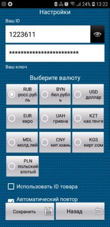 Скачать мобильное приложение ДомДаРа