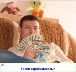 Возможность делать деньги из любой точки мира