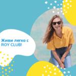 Международное сообщество Рой Клуб приглашает...